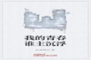 火爆全才仙医